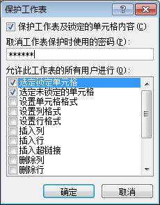 保护Excel工作表