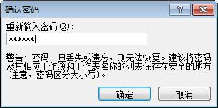 Excel表格设置密码