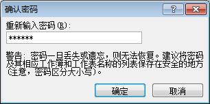 Excel2007工作簿共享保护