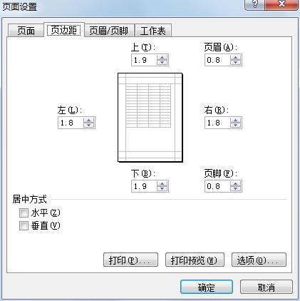 Excel2007設置頁邊距