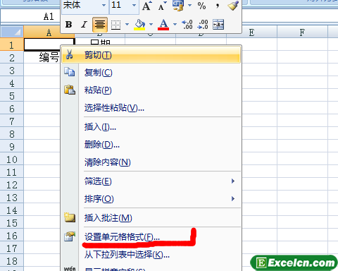 Excel設置單元格格式