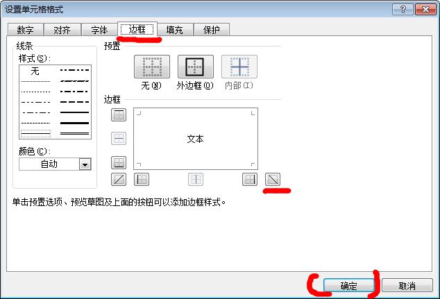 Excel中設置單元格邊框