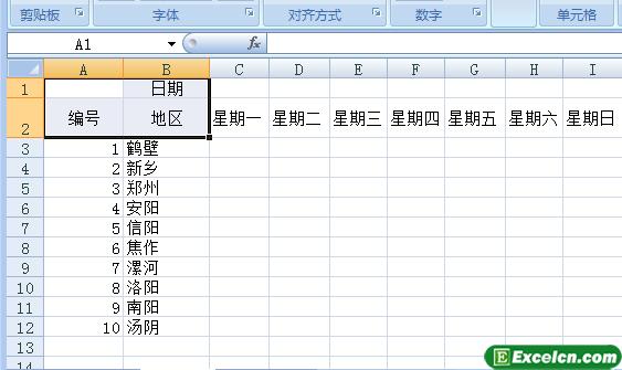 Excel多條斜線表頭