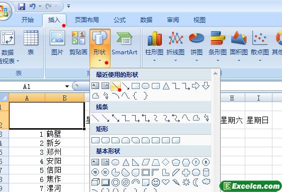 Excel中插入形狀工具