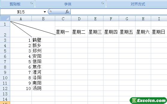 Excel插入多條斜線表頭