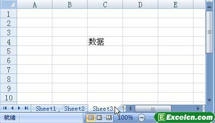 同时在多个excel工作表中输入数据