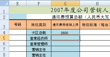 excel单元格的指定数值范围