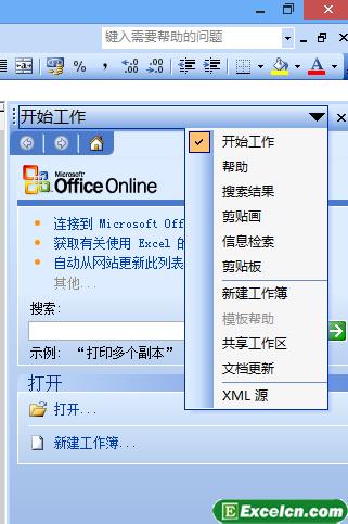 Excel2003入门与新增的任务窗格