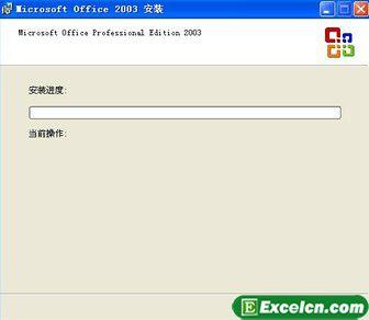 Microsoft office2003安装