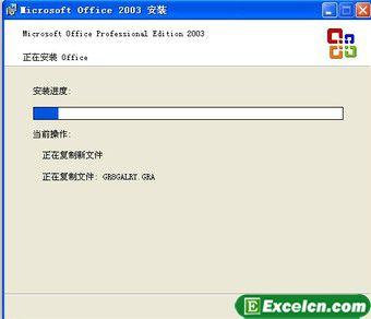 Excel2003安装步骤