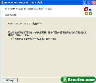 Excel2003安装教程