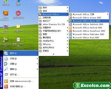 Excel2003的启动方法