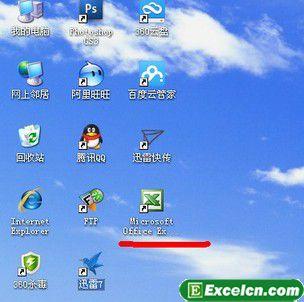 Excel2003的几种启动方法
