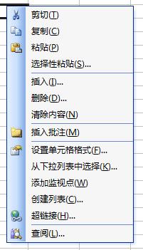 Excel2003的快捷菜单