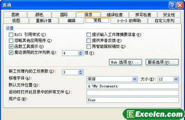关于Excel2003的默认设置