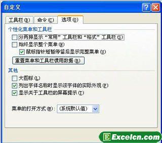 自定义Excel2003工具栏