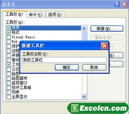 Excel自定义工具栏