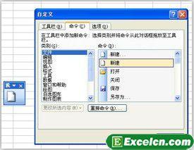 Excel2003工具栏