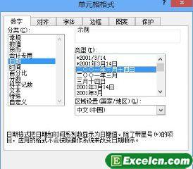 Excel2003输入日期