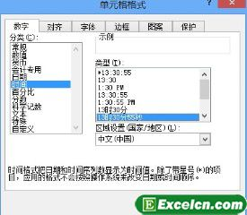 Excel2003输入时间