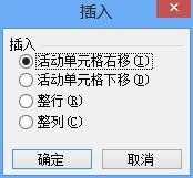 表格中插入行、列和单元格