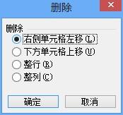 表格中删除不需要的行、列或单元格