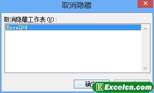 Excel2003如何隐藏工作表
