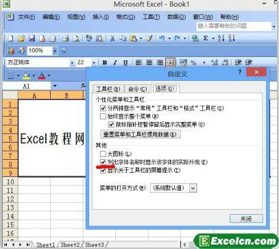 自定义Excel格式工具栏