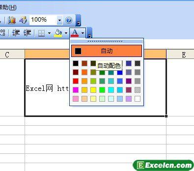改变Excel单元格文字颜色