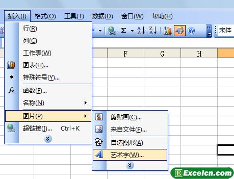 在Excel2003中插入艺术字