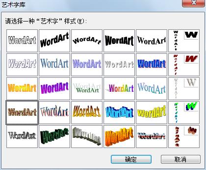 Excel艺术字