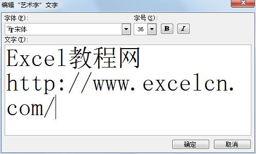 Excel中插入艺术字