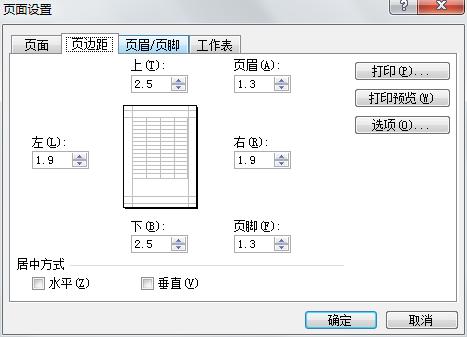 如何在Excel2003中设置页边距
