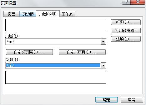 Excel2003工作表添加页眉和页脚