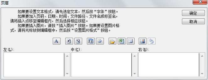 Excel2003的页眉设置