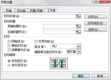 Excel2003页面设置中的工作表选项