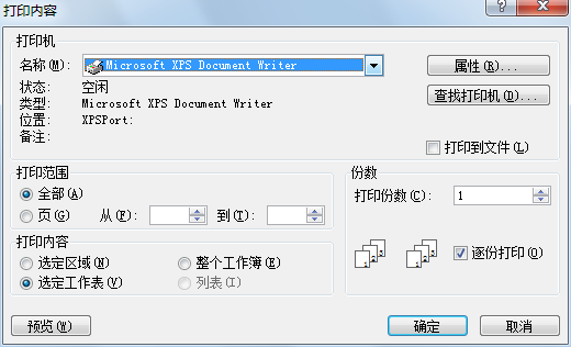 Excel2003设置工作表打印区域