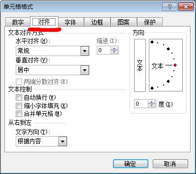 Excel单元格格式
