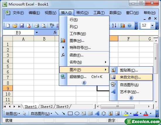 插入Excel自选图形