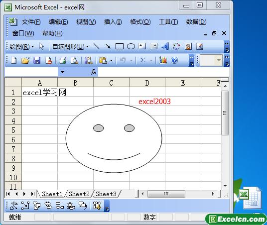 excel2003转换成2007