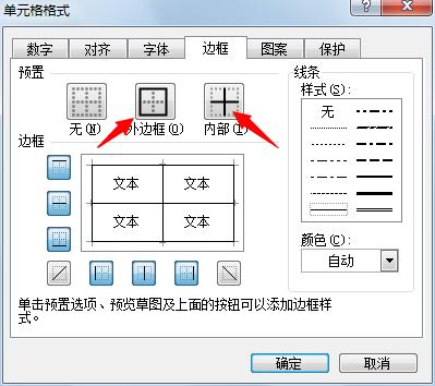 给excel表格添加边框的方法