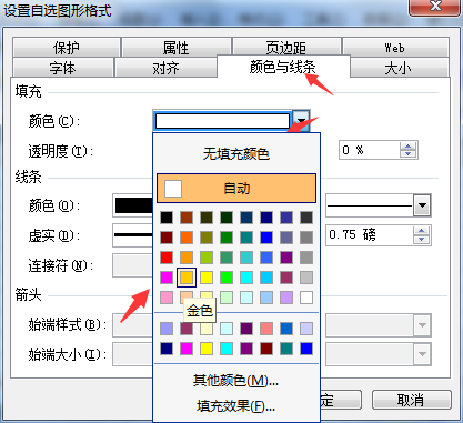 设置excel自选图形的颜色