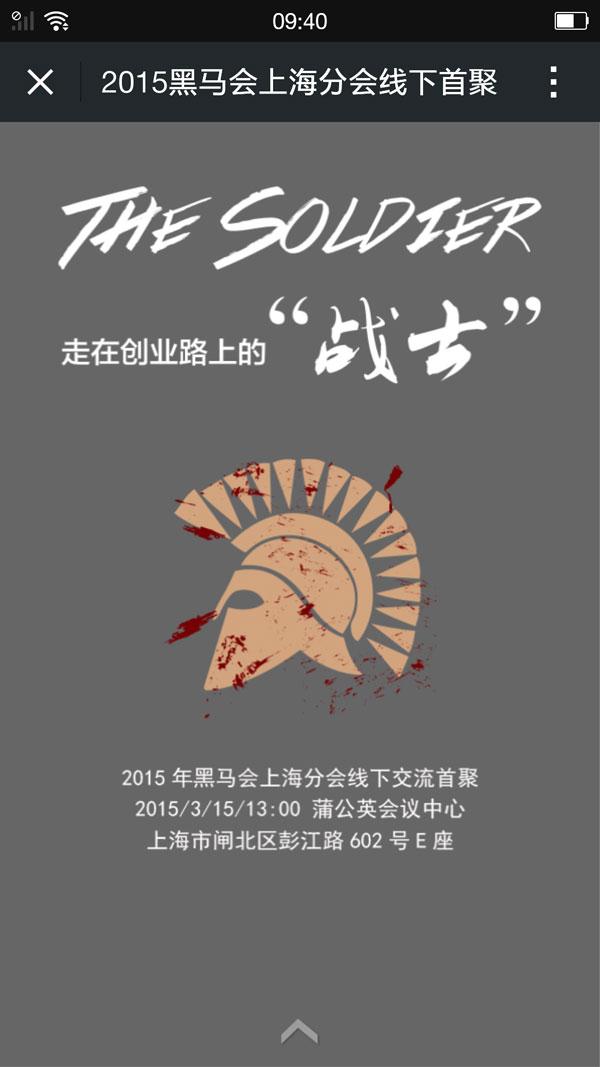 上海黑马会首聚首