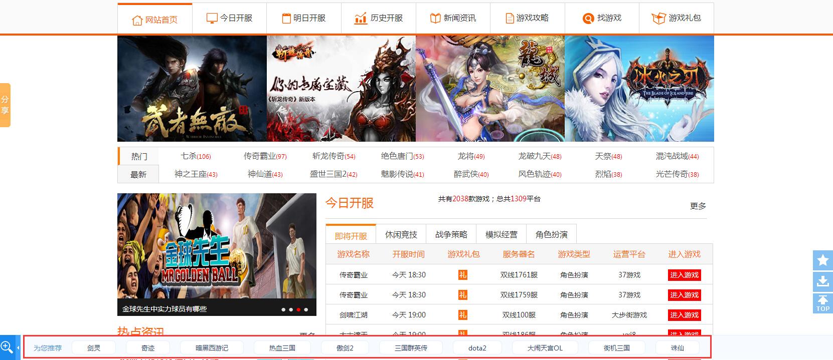 zhannei-search 880youtuijian1