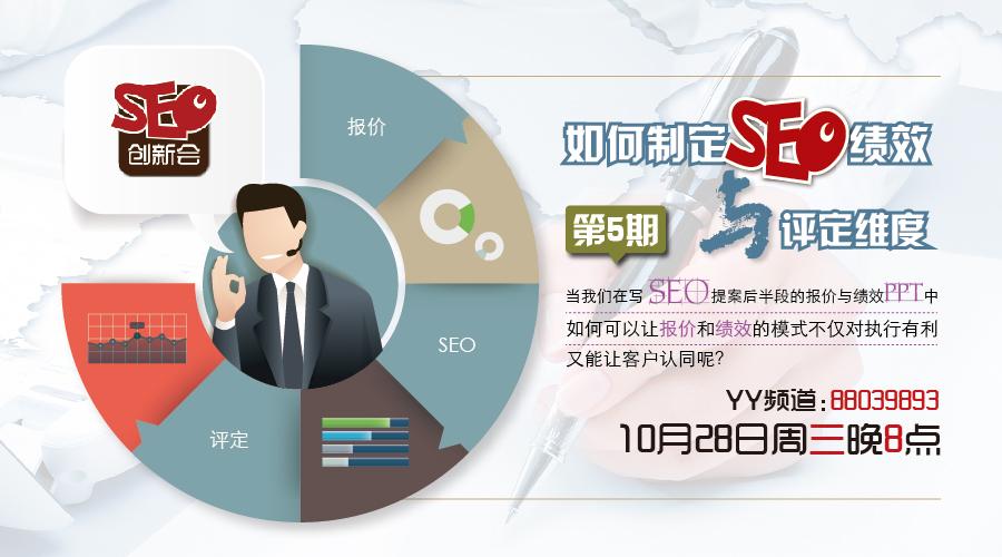 【YY公开课第5期】如何制定SEO绩效与评定维度