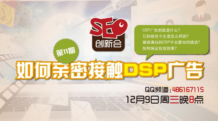 【QQ公开课第十一期】如何亲密接触DSP广告
