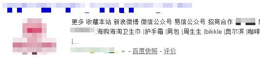 百度seo搜索结果摘要不合预期的多种可能