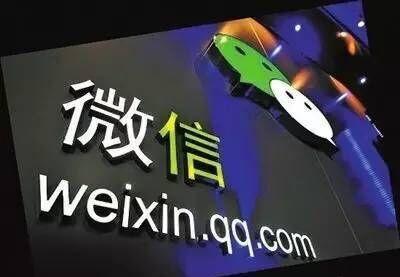 """微信""""是何居心""""——将占领中国的移动互联网?"""