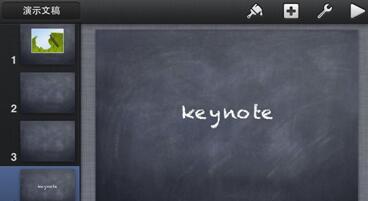 keynote教程 keynote是什么