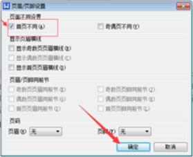 页眉页脚怎么删除 取消页眉页脚的方法